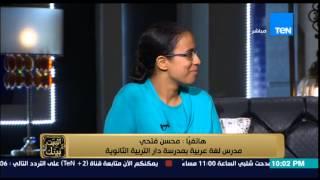 مدرس لغة عربية يختبر الطالبة