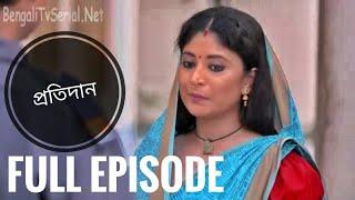 Protidan 9 July episode | protidan Star jalsha serial | protidan today episode | protidan today