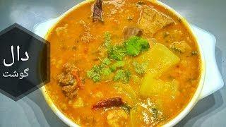 Bhatiyara Style Dal Gosht   भटियारा जैसा स्वादिष्ट दाल गोश्त