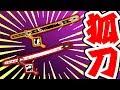 #16【マインクラフト】これにて竹MOD抜刀剣制覇…!?【抜刀剣】