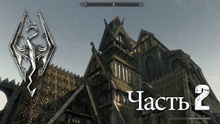Прохождение Skyrim часть 2 || Здравствуй Вайтран