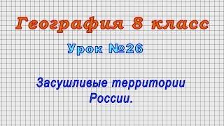 География 8 класс (Урок№26 - Засушливые территории России.)