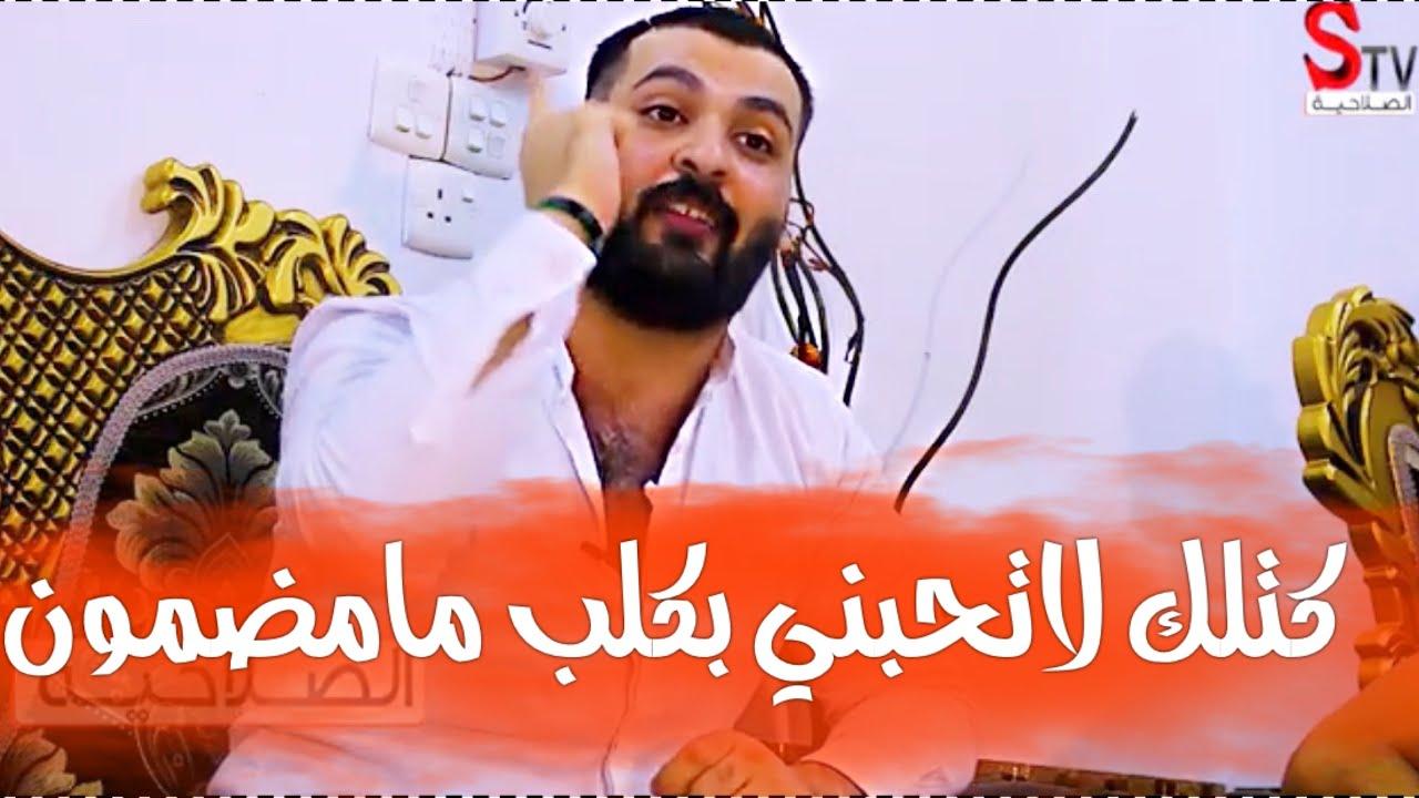 """اطلبك ماكضت عشرتنه سد ابسد/اسمع الشاعر مسلم الكردي شلون يهدد حبيبه 😳""""😱"""