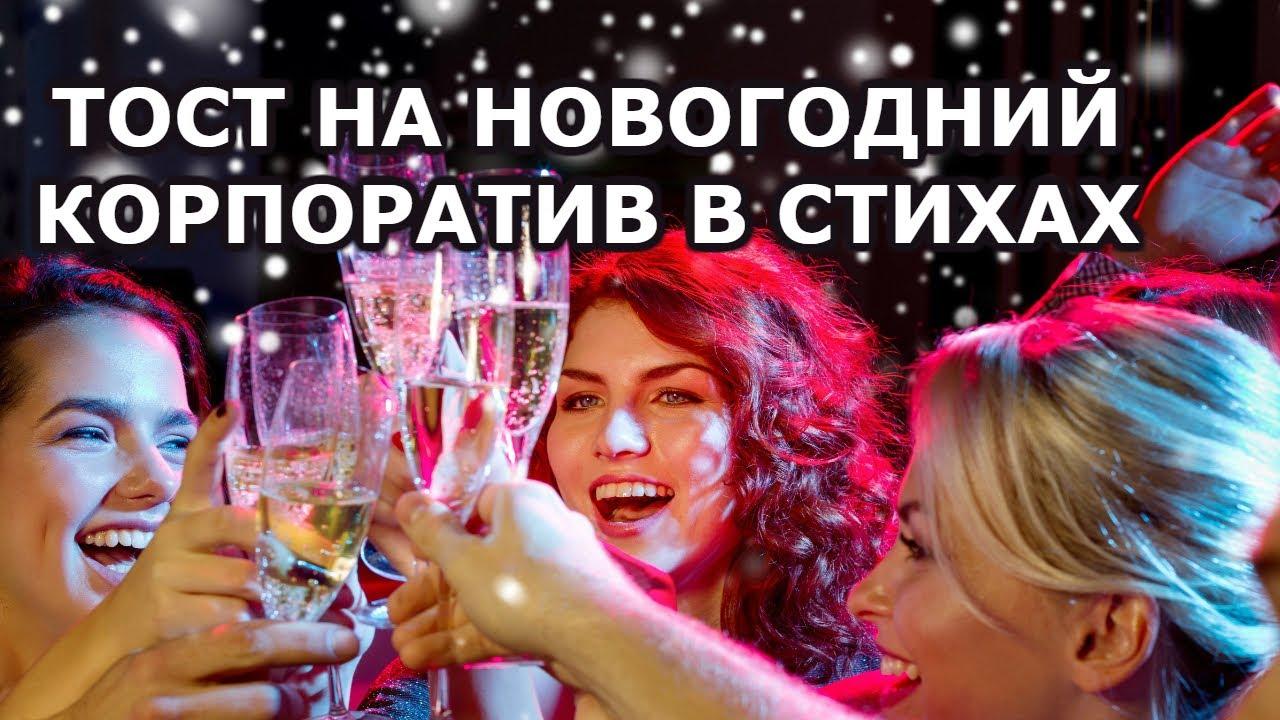 ТОСТ С ЮМОРОМ на НОВОГОДНИЙ КОРПОРАТИВ В СТИХАХ    Поздравление с Новым 2020 Годом