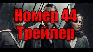 Номер 44 Трейлер на русском (2015 | HD 720)