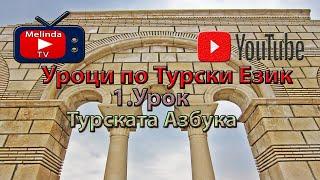 Уроци по Турски Език 1.Урок Турската Азбука Uroci po Turski Ezik 1.Urok Turskata Azbuka