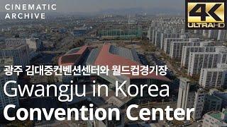 광주 김대중컨벤션센터,월드컵경기장/Gwangju Con…