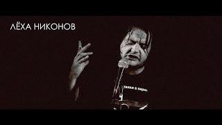 Лёха Никонов -