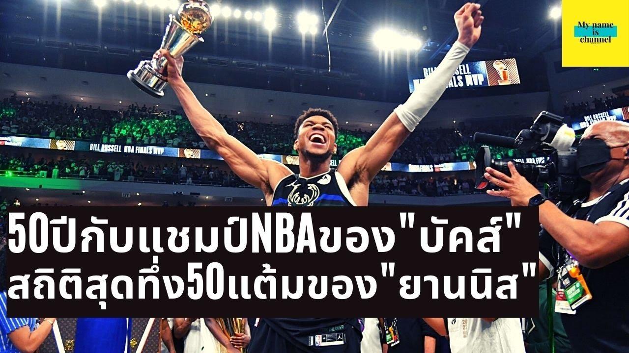 """แชมป์เอ็นบีเอ NBA ของบัคส์ในรอบ 50 ปี เปิดดูสถิติบาสเกตบอลสุดทึ่งของ""""ยานนิส"""" คว้าMVP รอบชิง"""