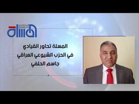 بالفيديو : حوار مع القيادي في الحزب الشيوعي العراقي جاسم الحلفي