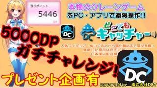 【プレゼント企画有】UFOキャッチャー~オンラインクレーンゲーム「どこでもキャッチャー」ガチプレイ!~【特別動画】