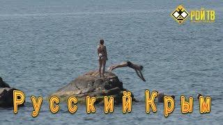 Как мы отдыхали в Крыму. Автопробег РОЙ ТВ