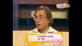 Владимир Фомин в