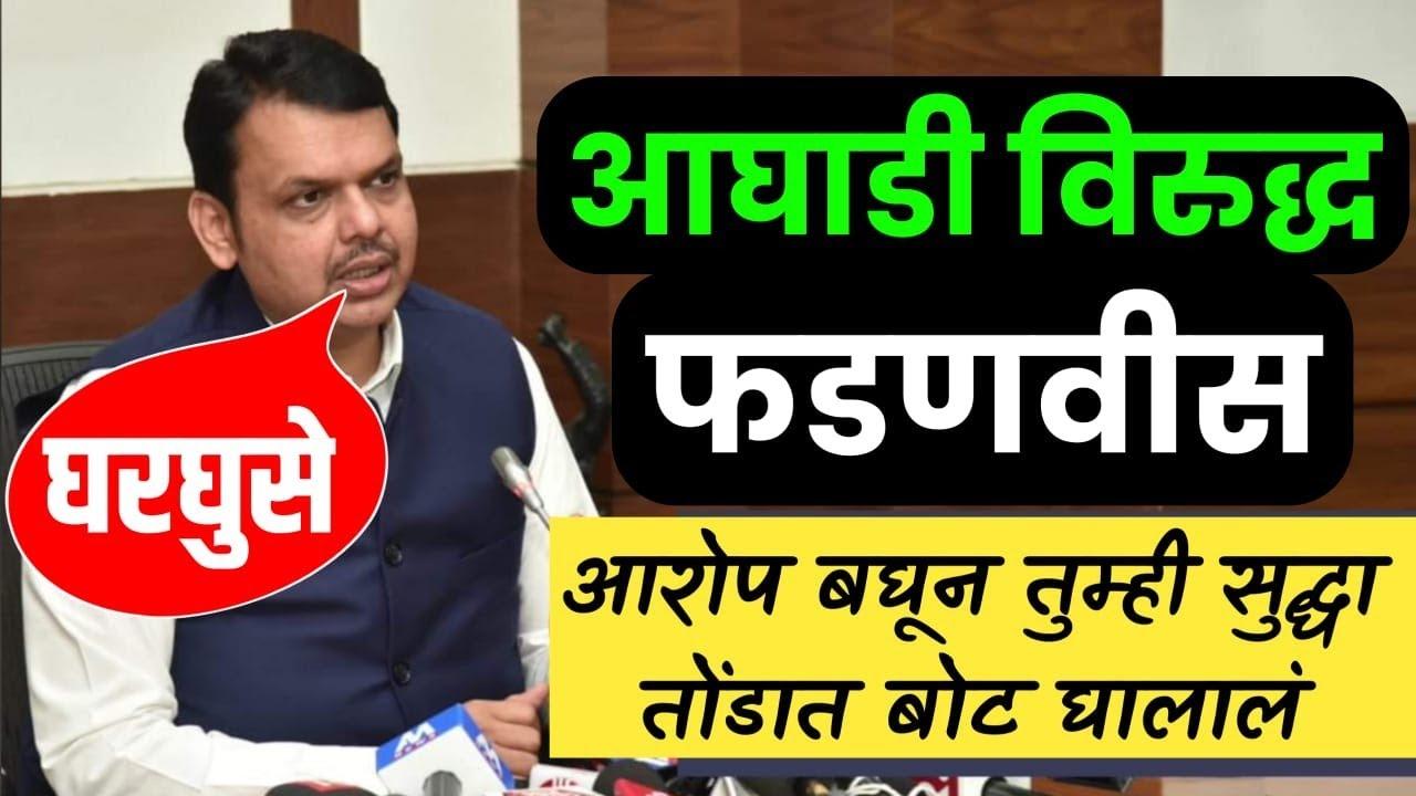 महाराष्ट्रात पुन्हा Lockdown | फडणवीस गरम सरकार नरम Devendra Fadnavis Latest  Press Conference