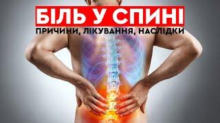 Біль у спині: причини, лікування, наслідки | Наше Здоров'я Z Олександром Васильєвим