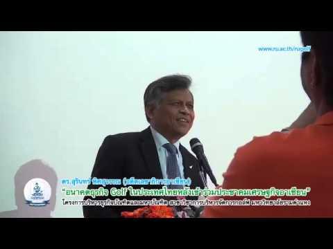 """ดร.สุรินทร์ พิศสุวรรณ """"อนาคตธุรกิจกอล์ฟในประเทศไทย..."""" 1/6"""