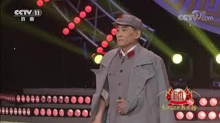 [梨园闯关我挂帅]评剧《金沙江畔》选段 演唱:郝爱民| CCTV戏曲