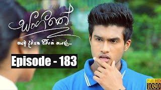 Sangeethe | Episode 183 23rd October 2019 Thumbnail