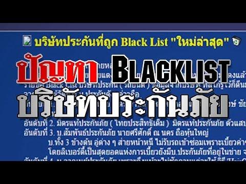 คปภ ชี้แจงเรื่อง Blacklist บริษัทประกันภัย