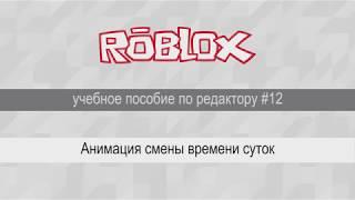 Анимация смены времени суток Roblox Studio, урок #12