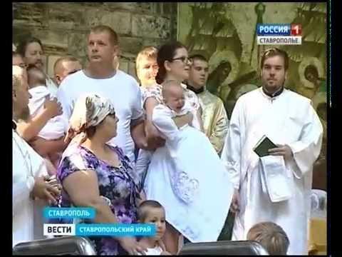 Массовое крещение прошло в Ставрополе
