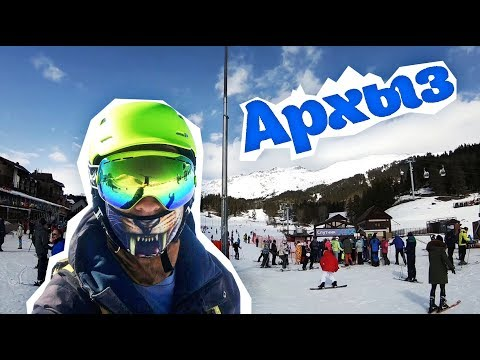 Горные лыжи в Архызе: дешёвый прокат, новые трассы, цены на еду