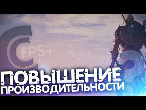 СОФТ ПОВЫШАЕТ FPS