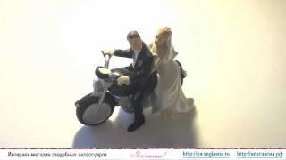 """Фигурка на свадебный торт """"Жених, невеста и мотоцикл"""""""