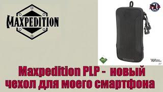 Maxpedition PLP - новый чехол для моего смартфона !!!