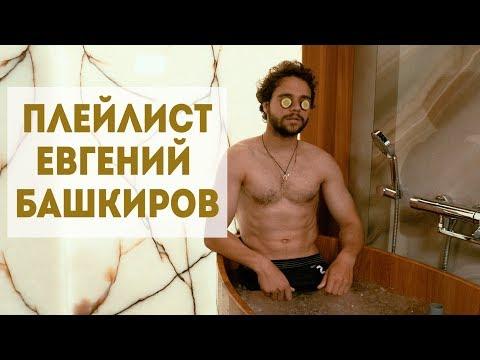 Плейлист дня: Евгений Башкиров