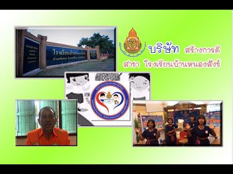 บริษัท สร้างการดี สาขา โรงเรียนบ้านหนองสังข์ สพป.ศรีสะเกษ เขต 4