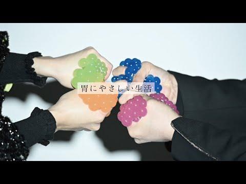【MV】胃にやさしい生活 / 真空ホロウ