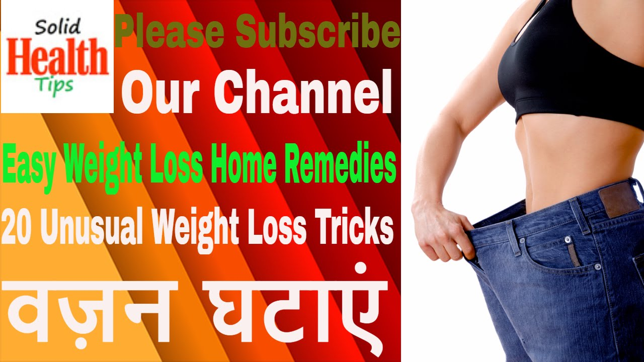 Easy Weight Loss Home Remedies | How To Loose Weight ...