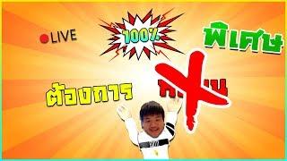 LIVE ROBLOX - หนูขอสัญญาว่า หนูจะเป็นเด็กดี 💚  [โดเนทขึ้นจอ]