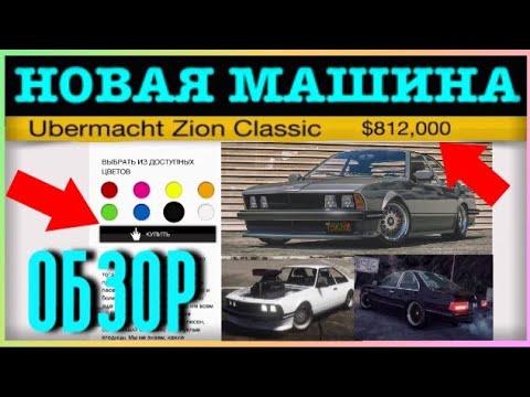 Обзор на тюнинг новой машины Übermacht Zion Classic за 812.000$ в GTA 5 ONLINE. Новая неделя в ГТА!