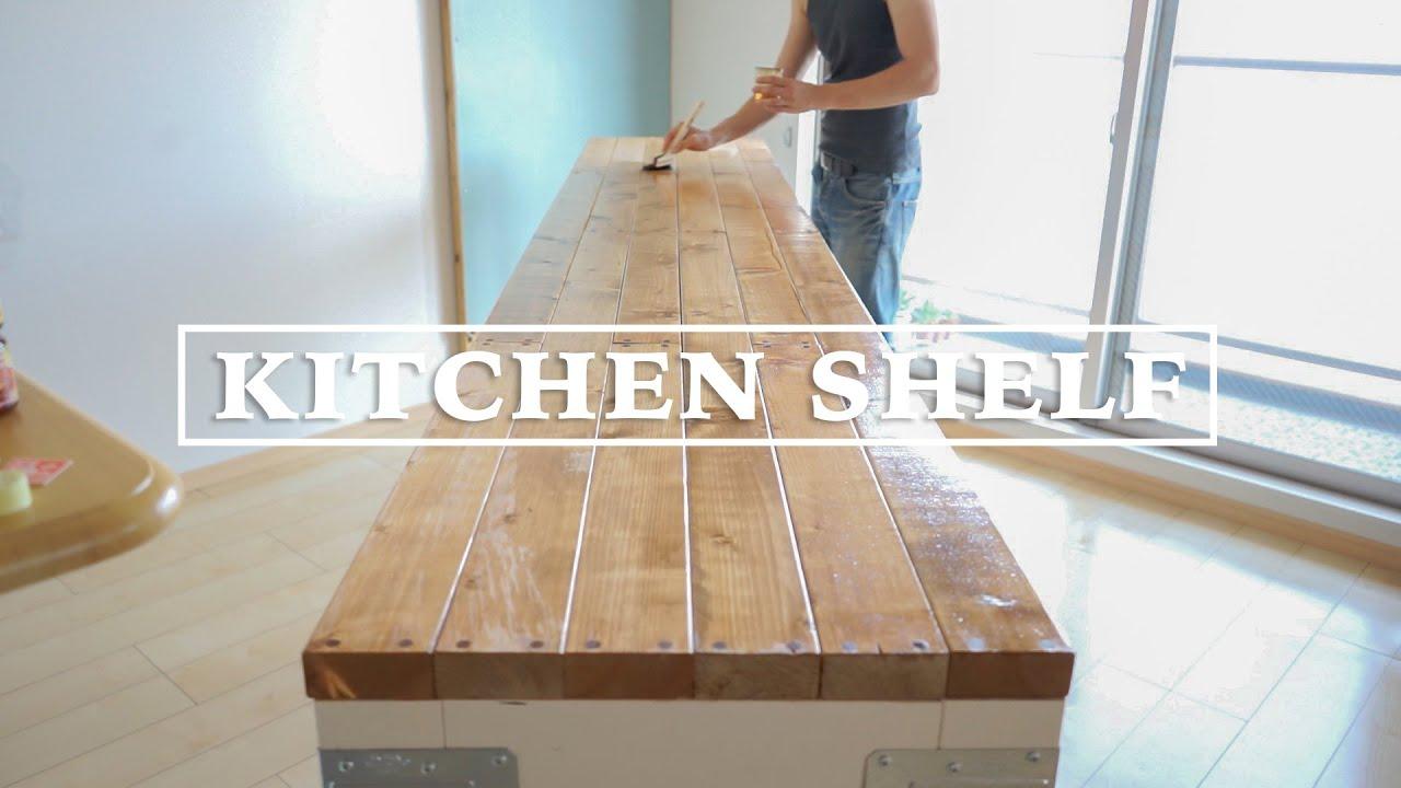 DIY] キッチンの棚を作ってみた ...