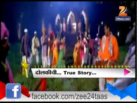 first day first show : dholki (marathi...