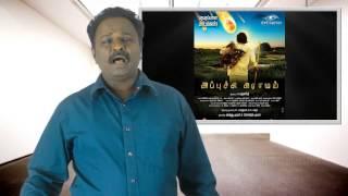 Appuchi Gramam Review - Tamil Talkies
