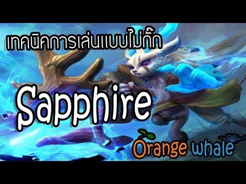 [HON whale] HON 4.2.3 - Ep.42 Sapphire อยู่นิ่งๆไปดิ 7 วิเดียวรู้เลยเปนไง !!