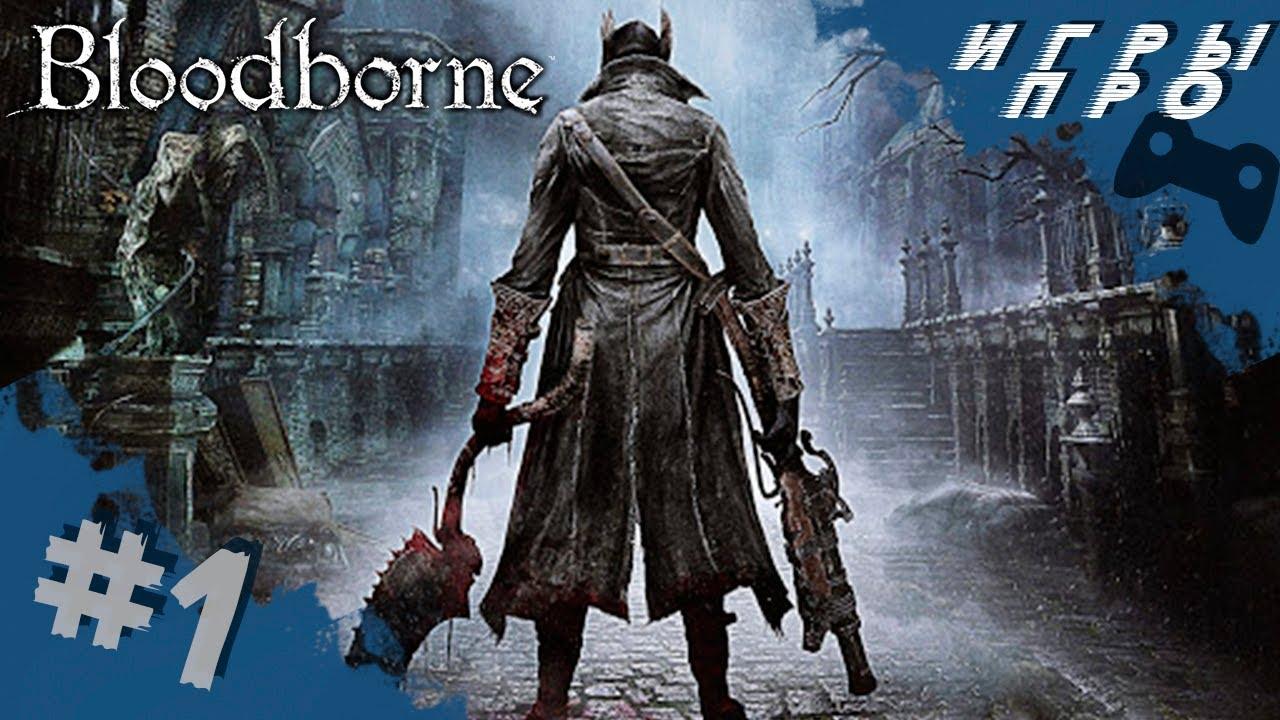 Bloodborne (Бладборн, Порождение крови) ➤ Прохождение #1  ➤Игры про разрыв пукана