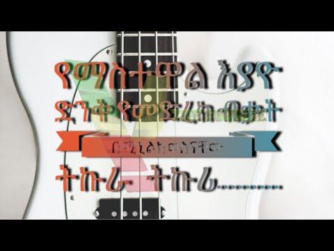 Mastewal Eyayou live performance with big ban orchestra- 2017 new music