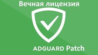 Adguard 6.1 + скачать + кряк ( 2018 год )