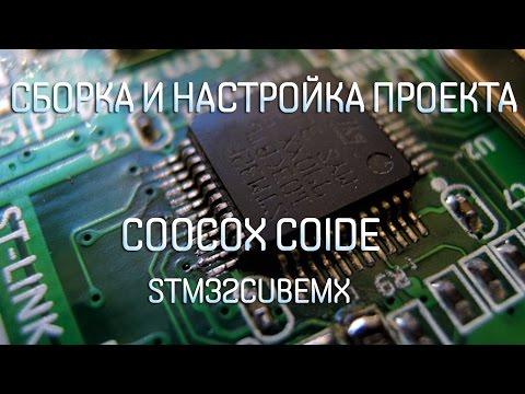 Сборка проекта для STM32 под CooCox CoIDE и STM32CubeMX - первая прошивка
