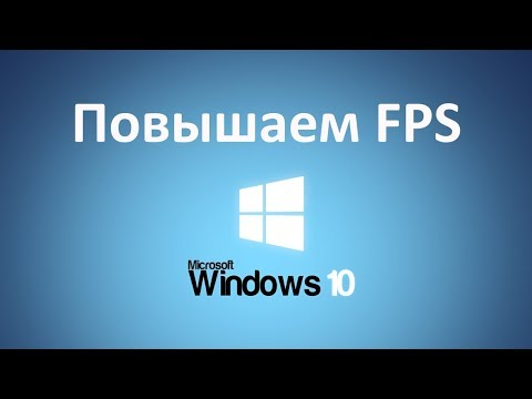 Повышаем FPS на Win 10