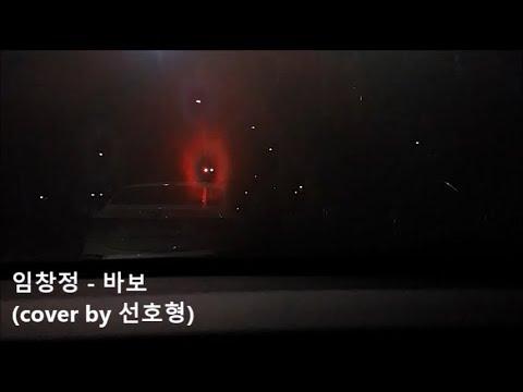 임창정 - 바보 ( Im Chang Jung - Like A Fool, 일반인 라이브 Cover )