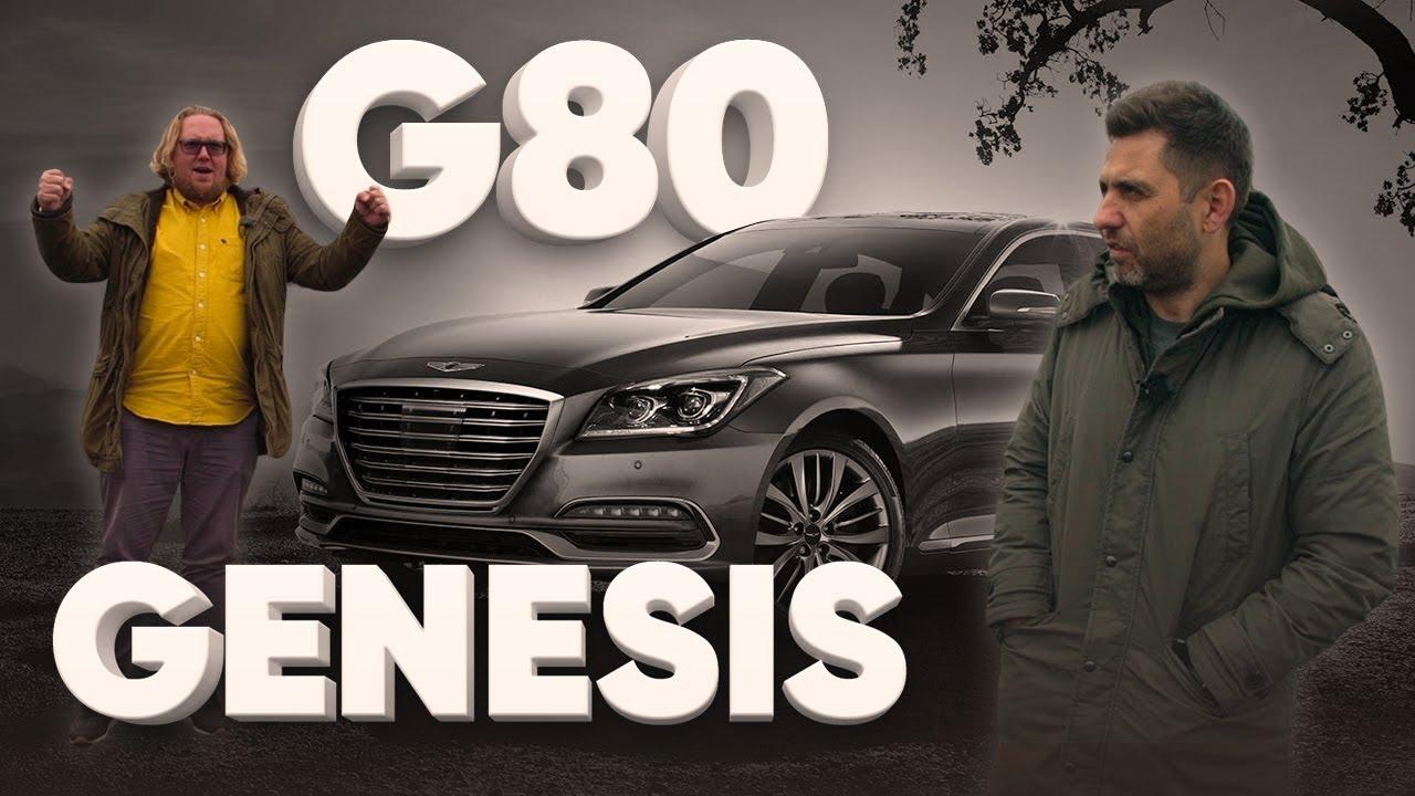 Едет как хороший немец / Genesis G80 / Большой тест драйв