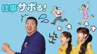 パパ仕事サボっちゃダメ~!!オフィスからの脱出!himawari-CH