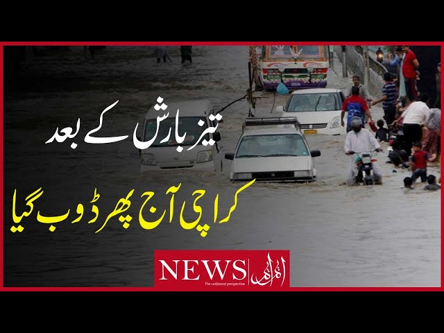 The Condition Of Karachi Roads After Rain