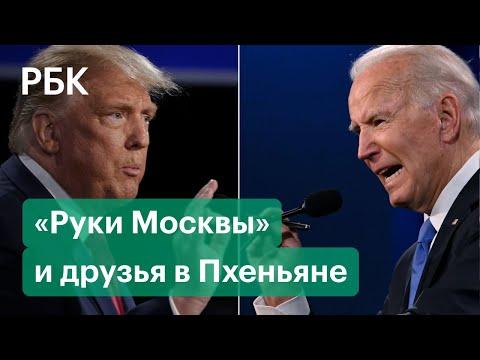 Дебаты Трампа и Байдена. Лучшие моменты о России, Украине и Китае