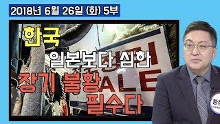 5부 한국에 일본보다 더 심한 장기 불황이 올 수밖에 없는 이유 [쉬운경제] (2018.06.26)